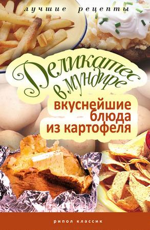 Соня Аппетитная - Деликатес в мундире. Вкуснейшие блюда из картофеля