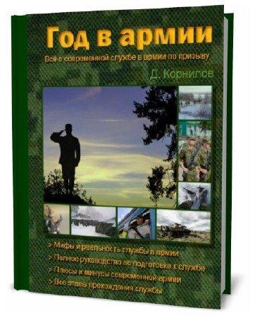 Дмитрий Корнилов. Год в армии. Всё о современной службе в армии по призыву