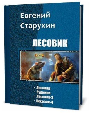 Евгений Старухин. Лесовик. Сборник книг