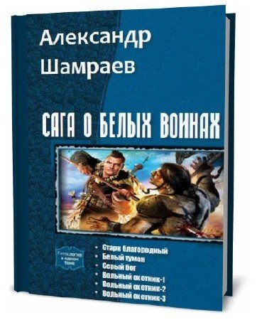 Александр Шамраев. Сага о белых воинах. Сборник книг