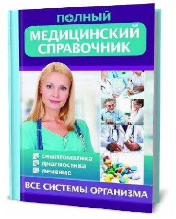 Т. Стеценко. Полный медицинский справочник. Диагностика. Симптоматика. Лечение