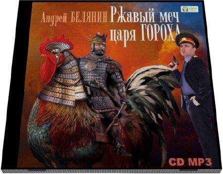 Андрей Белянин. Ржавый меч царя Гороха  (Аудиокнига)