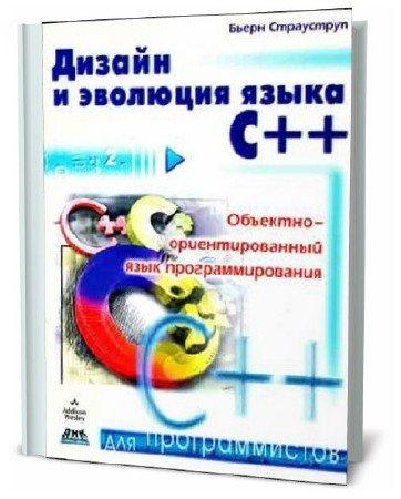 Бьерн Страуструп. Дизайн и эволюция языка C++. Объектно-ориентированный язык программирования