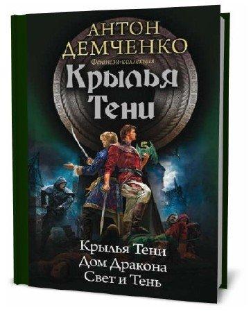 Антон Демченко. Крылья Тени. Сборник книг