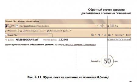 СКАЧИВАНИЕ ФАЙЛА С DEPOSITFILES.COM