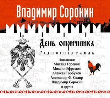 Владимир Сорокин. День опричника (Аудиокнига)