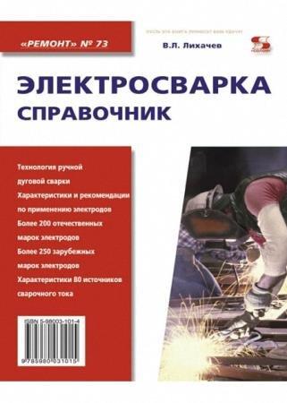 Владимир Лихачев - Электросварка. Справочник