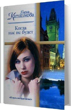 Катасонова Елена - Когда нас не будет (Аудиокнига)