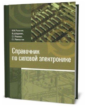 Ю.К. Розанов. Справочник по силовой электронике