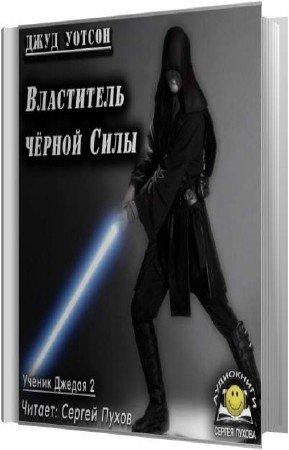 Уотсон Джуд - Властитель чёрной Силы (Аудиокнига)