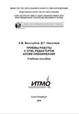Белозубов А.В. - Приемы работы с HTML-редактором Adobe Dreamweaver