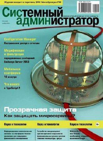 Системный администратор №11 (ноябрь 2016)