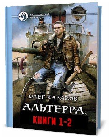 Олег Казаков. Альтерра. Сборник книг