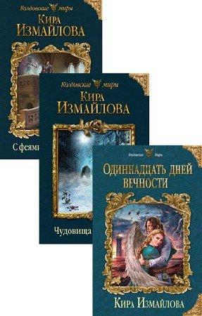 Кира Измайлова. Феи. Сборник книг (3 издания)
