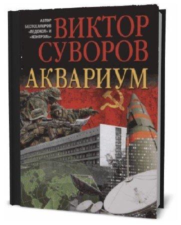 В. Суворов. Аквариум