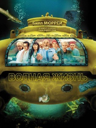 Водная жизнь / Утомленные морем / The Life Aquatic with Steve Zissou (2004) HDRip