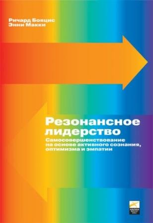 Ричард Бояцис, Энни МакКи - Резонансное лидерство. Самосовершенствование на основе активного сознания, оптимизма и эмпатии