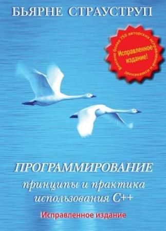 Страуструп Б. - Программирование: принципы и практика использования С++, исправленное издание