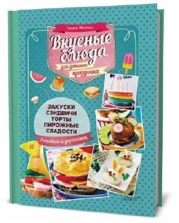 Зоряна Ивченко. Вкусные блюда для детского праздника