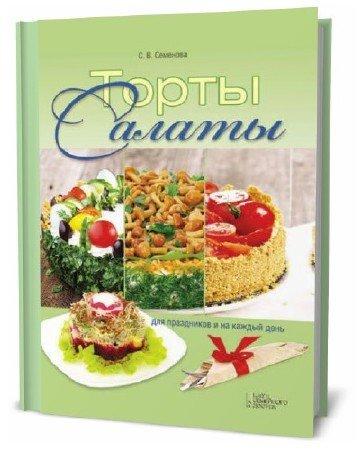 Светлана Семенова. Торты-салаты для праздников и на каждый день