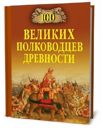 А. В. Шишов. 100 великих полководцев древности