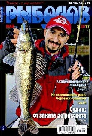 Рыболов №5 (май 2017)