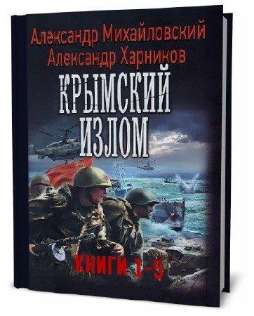 А. Михайловский, А. Харников. Крымский излом. Сборник книг