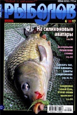 Рыболов №6 (июнь 2017)