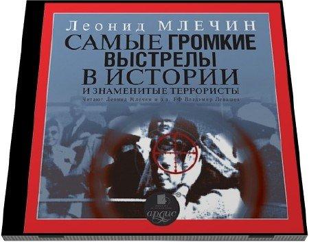 Леонид Млечин. Самые громкие выстрелы в истории и знаменитые террористы  (Аудиокнига)