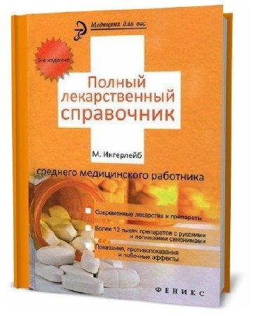 Михаил Ингерлейб. Полный лекарственный справочник среднего медицинского работника