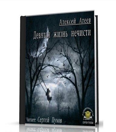 Атеев Алексей. Девятая жизнь нечисти (Аудиокнига)