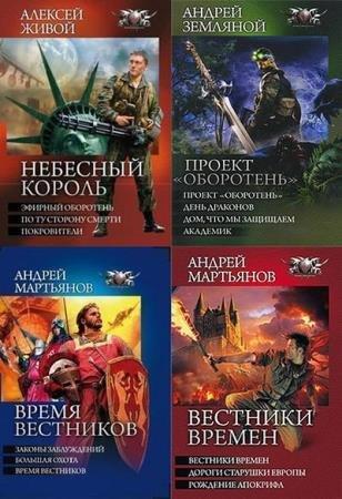 Серия - Боевая фантастика. Циклы (64 тома)
