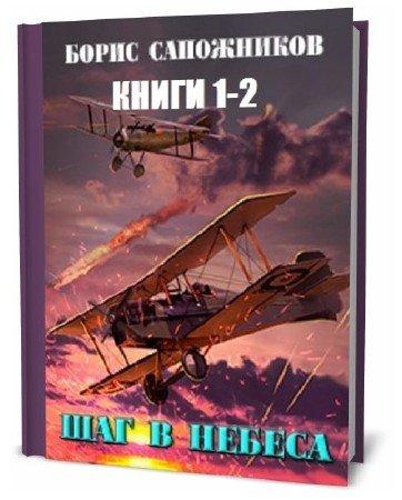 Борис Сапожников. Небесные приключения. Сборник книг