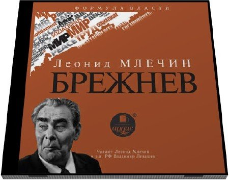Леонид Млечин. Брежнев (Аудиокнига)