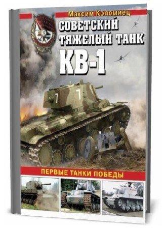 Максим Коломиец. Советский тяжёлый танк КВ-1