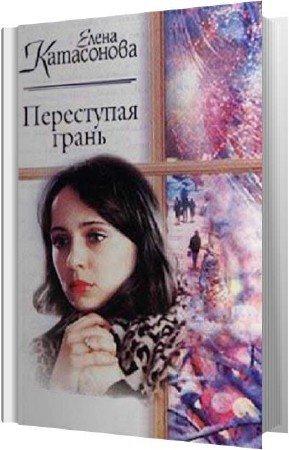 Катасонова Елена - Переступая грань (Аудиокнига)