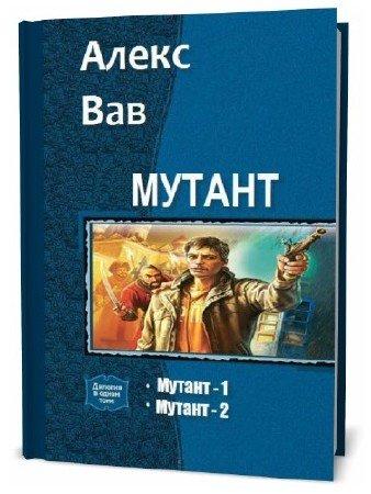 Алекс Вав. Мутант. Сборник книг