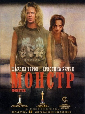 Монстр / Monster (2003) HDRip / BDRip 720p / BDRip 1080p