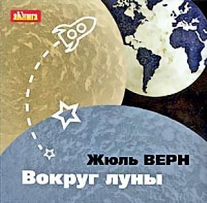 Жюль Верн. Вокруг луны  (Аудиокнига)