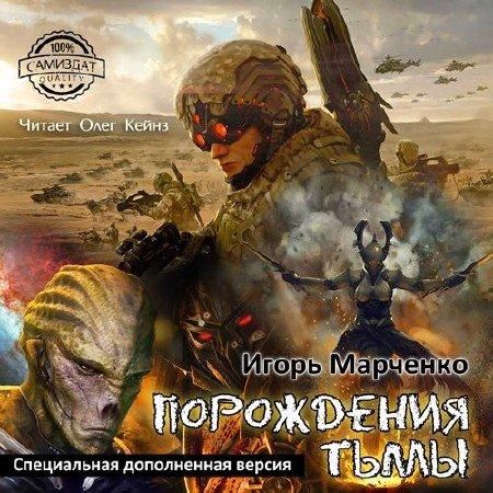 Игорь Марченко. Доминион 3. Порождения тьмы  (Аудиокнига)
