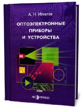 А.Н. Игнатов. Оптоэлектронные приборы и устройства: учебное пособие