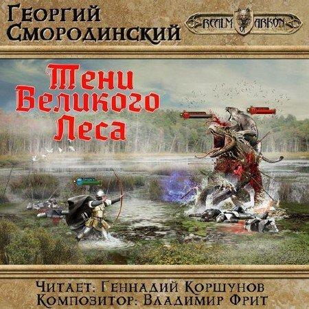 Георгий Смородинский. Семнадцатое обновление 4. Тени великого леса (Аудиокнига)