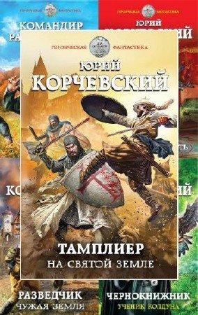 Героическая фантастика. Сборник книг