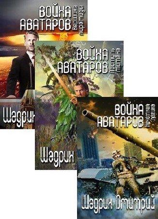 Дмитрий Шадрин. Война аватаров. Сборник книг