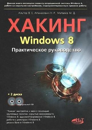 Н. Апанасевич, В. Альтер, М. Матвеев - Хакинг Windows 8. Практическое руководство + CD