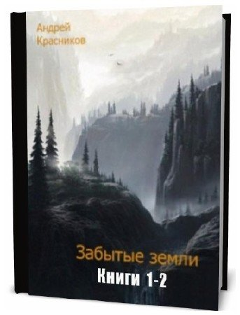 Андрей Красников. Забытые земли. Сборник книг