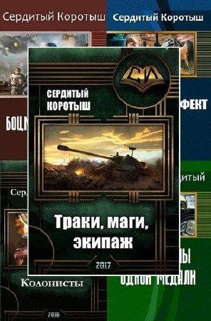 Сердитый Коротыш. Сборник книг