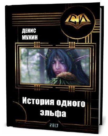 Денис Мухин. История одного эльфа