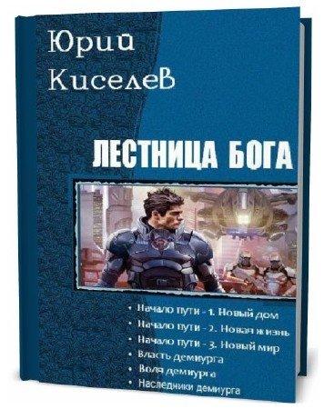 Юрий Киселев. Лестница бога. Сборник книг