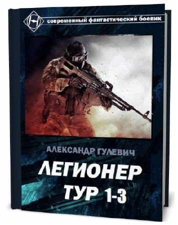 Александр Гулевич. Легионер Тур. Сборник книг